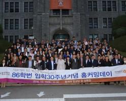 86학번 입학30주년기념 홈커밍데이 개최
