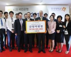 KB국민은행 재직 동문회, 발전기금 1억 전달