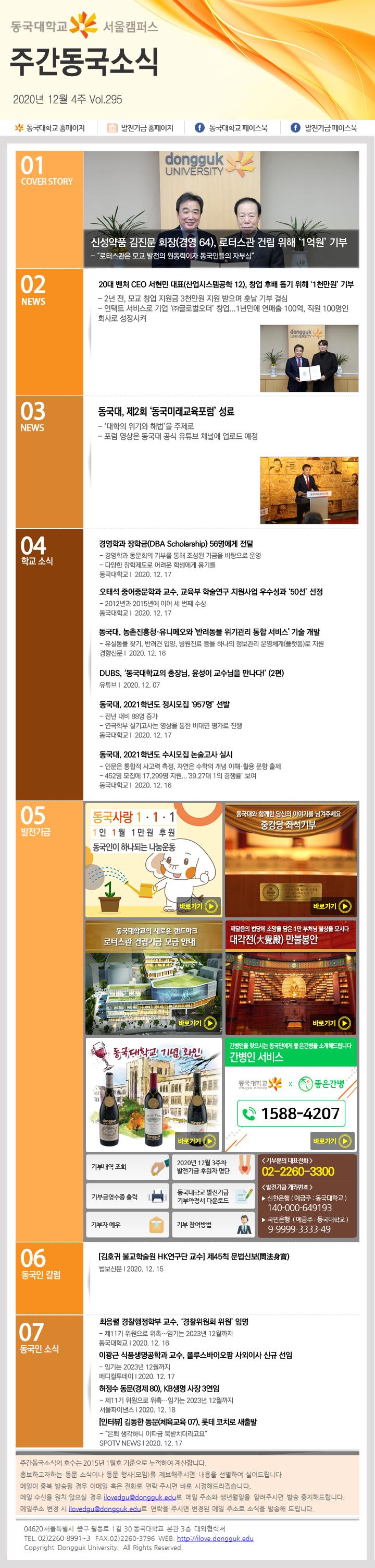 동국웹진 2020년 12월 4주