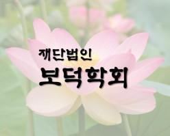 (재)보덕학회(이사장: 류홍우), 혜광원기금 3천만원 기부(2018.4.16)