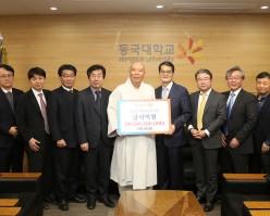 (주)유니포인트, 발전기금 2억원 전달(2018.12.19)