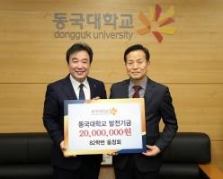 82학번 동창회, '후배 장학금' 2천만원 전달
