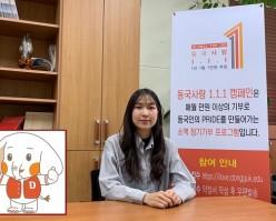 '아코' 제작 동아리 '디펀', 동국사랑1.1.1  '1111번째' 기부자로 참여