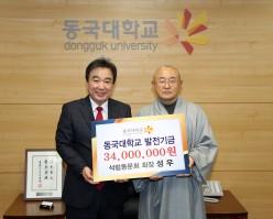 동국대학교 석림동문회(회장:성우스님), 3천4백만원 기부