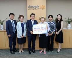 '100년 동국사랑', 4대째 동국가족의 1억 장학금 기부