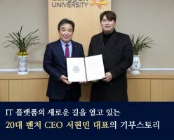 [카드뉴스]20대 벤처 CEO 서현민 대표의 기부스토리
