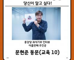 [카드뉴스] 중강당 좌석기부 기부자 소개 9탄 - 문현준 동문(교육 10)