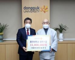(사)월드머시코리아 대표 현진스님, 학생 봉사활동 지원 위해 '1천5백만원' 기부