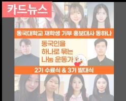 [카드뉴스] 재학생 기부 홍보대사 동하나 2기 수료식 및 3기 발대식