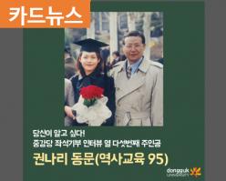 [카드뉴스] 중강당 좌석기부 기부자 소개 15탄 - 권나리 동문(역사교육 95)