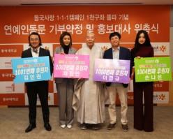동국사랑 1.1.1. 캠페인' 동문 연예인 홍보대사 위촉식 개최
