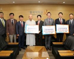 창업 멘토 3인방, 창업 선도대학 동국대에 발전기금 3천만원 전달