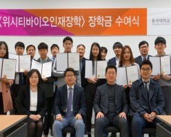 위시티바이오인재 장학금 수여식' 개최