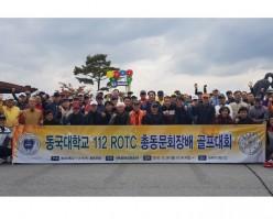 '후배 장학금 마련'을 위한 ROTC 총동문회장배 제2회 골프대회 성료