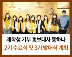재학생 기부 홍보대사 동하나 2기 수료식 및 3기 발대식 개최