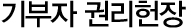 기부자 권리헌장